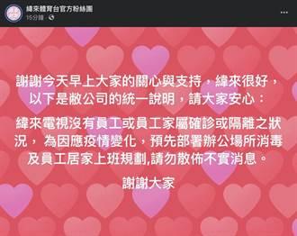 網傳「緯來電視台」員工家屬確診 官方發聲明回應了