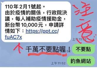 网路疯传疫情补助1万元 千万不要点!是钓鱼网站