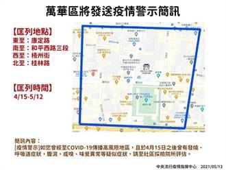 萬華茶藝館感染事件 已發60萬則細胞簡訊