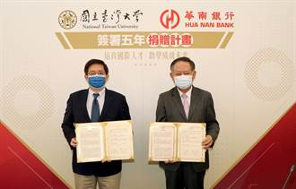 華南銀行5年捐1250萬元獎學金 資助台大清寒學子
