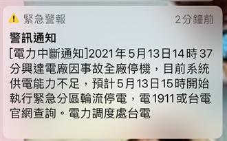【全台大停电】经长王美花2度致歉 20:00提早恢復供电 台电将赔偿