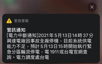 【全台大停電】高雄興達電廠事故 經濟部發文穩民心
