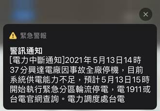 【全台大停電】興達電廠事故停機 前經濟部官員:證明三接不能擋