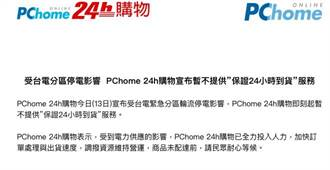 【全台大停電】停電影響電商到貨 PChome 24h購物:24小時到貨服務暫停