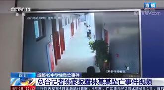 成都高中生墜亡 官媒報導釋疑讓事件降溫