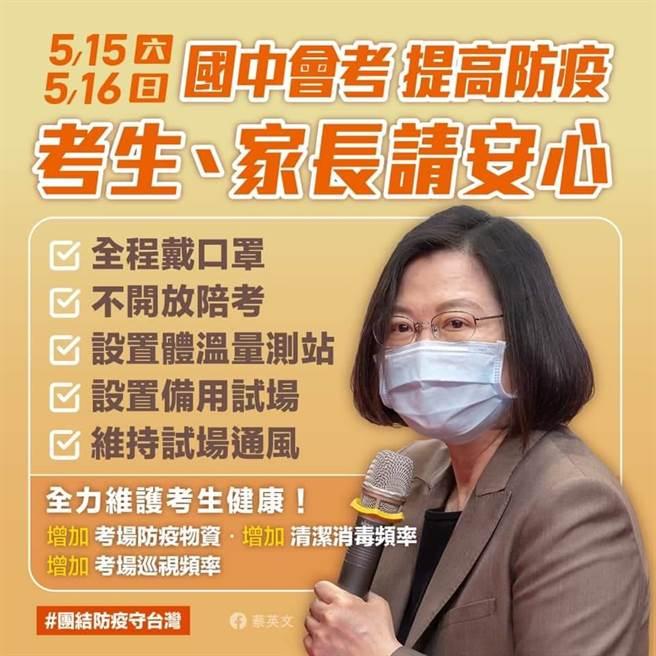 國中會考周末如期舉行,蔡英文:防疫全面提升。(取自蔡英文臉書)