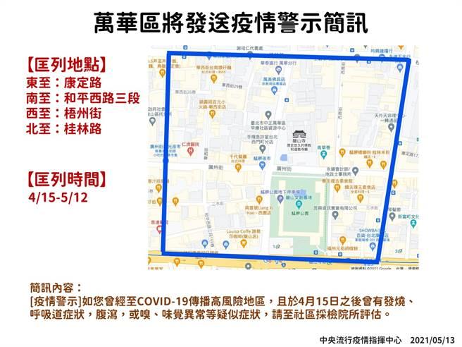 指揮中心針對萬華地區發布細胞簡訊。(指揮中心提供)