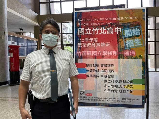 竹北高中校長陳瑞榮表示,爭取設立的雙語實驗班已獲得教育部核定,110學年度開始招生。(莊旻靜攝)