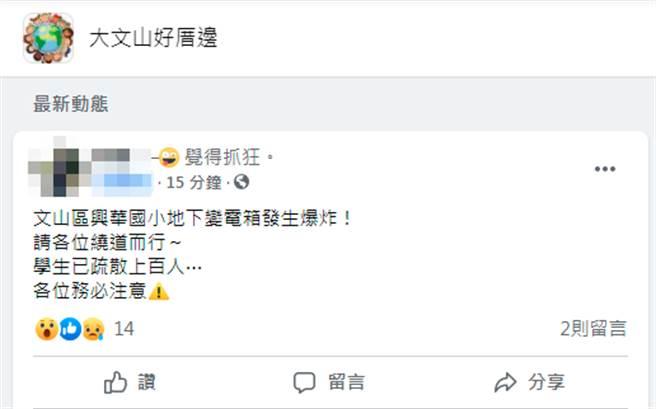 台北市文山區興華國小13日發生一起事件,當時地下室變電箱因不明原因突然爆炸,現在正緊急搶救中。(圖/翻攝自臉書「大文山好厝邊」)