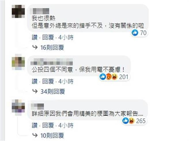513全台大停電,總統蔡英文臉書湧入網友留言。(圖/翻攝自 總統蔡英文臉書)
