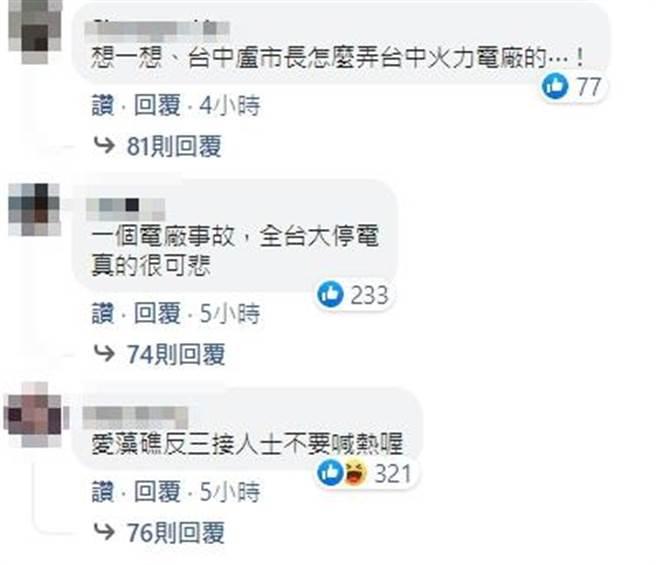 513全台大停電,行政院長蘇貞昌臉書,湧入網友留言。(圖/翻攝自 蘇貞昌 臉書)