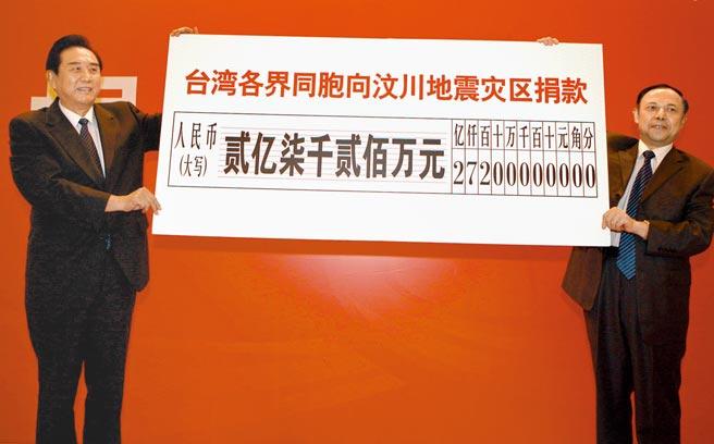 圖為2008年9月時任海協會長陳雲林(左)受海基會委託向汶川地震災區轉交台胞2.72億元人民幣的捐款。(新華社)