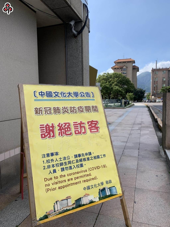 文化大學近日宣布,13日起所有校外人士一律採網路申請實名制入校。(本報資料照)