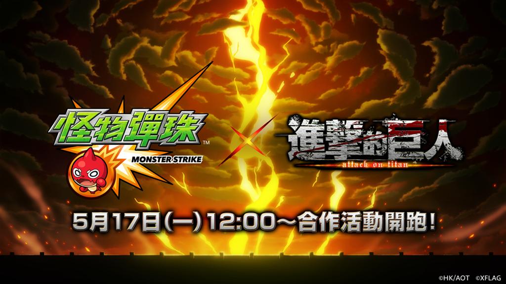 《怪物彈珠》和《進擊的巨人》合作活動  將於5月17日1200起開跑!