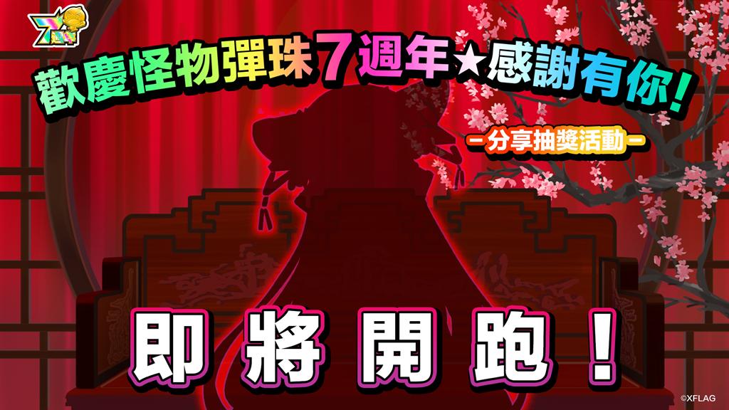 《怪物彈珠》上市七周年 特別活動開跑!