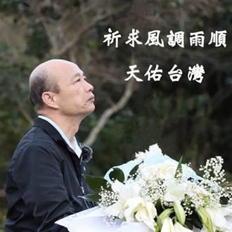 看到台灣4危機 韓國瑜臉書吐心聲