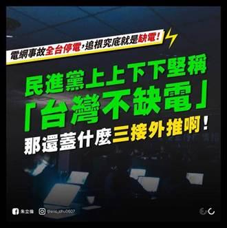 【全台大停電】綠高喊台灣不缺電 朱立倫:還蓋什麼三接外推?