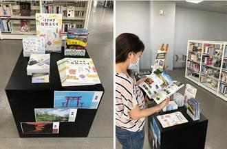 台日交流  佐賀縣在台南市鹽埕圖書館舉辦文宣展