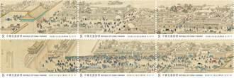 清徐揚「日月合璧五星聯珠」郵票 19日發行下輯