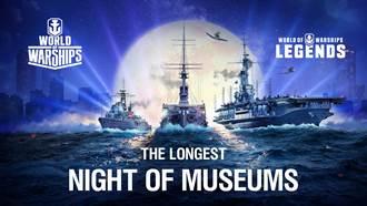 《戰艦世界》「最長的博物館之夜」5/18登場 17小時實況帶玩家參觀全球15家世界級博物館