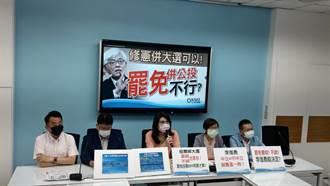 国民党要求罢3Q併公投  呛陈柏惟「卡有叫小咧!」