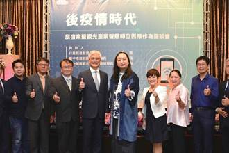 行政院政務委員唐鳳:分享旅遊數位轉型概念