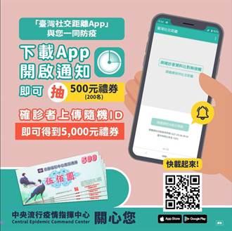 掌握疫情擴散 可下載「臺灣社交距離App」