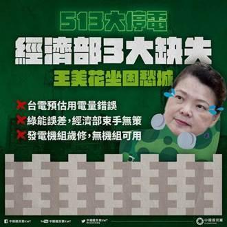 513大停電 國民黨揭露經濟部3大缺失