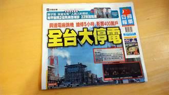 台灣蘋果日報宣布 5月18日起紙本停刊