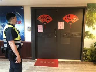 嚴防疫情破口  中和警複查八大場所暫停營業