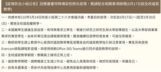 長庚大學宣布 全校17日起遠距離教學到30日