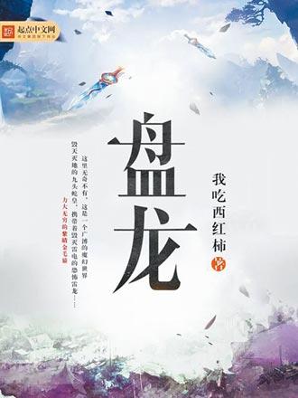 中國文化走出去 網路文學出海熱