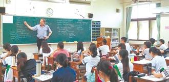 竹北高中設雙語班 110學年度招生