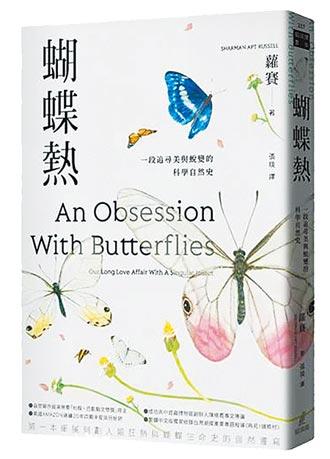 蝴蝶热:一段追寻美与蜕变的科学自然史