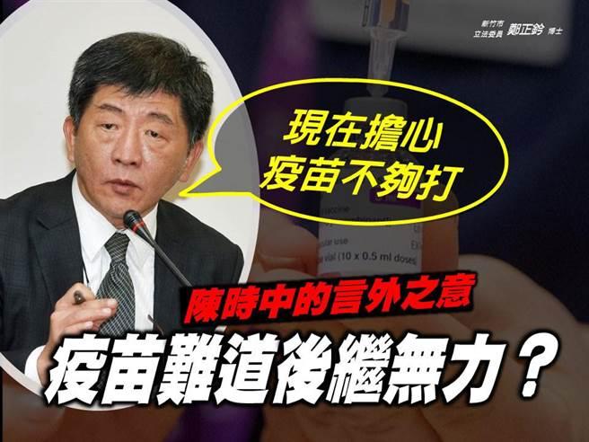衛福部部長陳時中。(圖/取自鄭正鈐臉書)