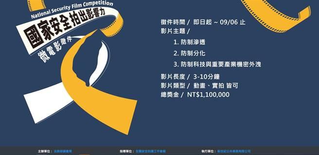 法務部調查局舉辦國安題材微電影競賽,邀民眾一起發揮創意,活動並提供110萬元高額獎金。(調查局提供)
