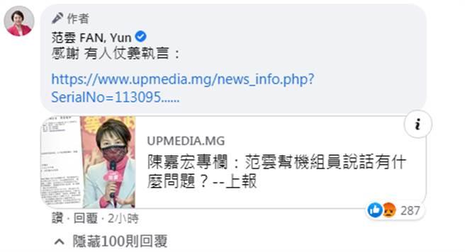 范雲今在臉書的留言。(圖片摘自范雲臉書)