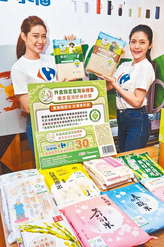 家樂福共推出46支知名品牌履歷米,25日前11款指定商品買1送1。(家樂福提供)