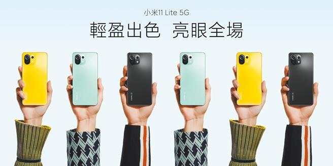 小米11 Lite 5G,共有松露黑、柑橘黃、薄荷綠 3色,6GB/128GB 定價9999元、8GB/128GB 定價1萬999元。(小米提供)