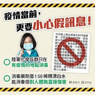 網傳化學兵消毒劑非常毒 蔡英文:錯誤訊息非常不應該