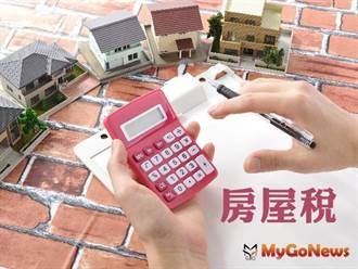房屋總現值「這價位+這條件」免徵房屋稅
