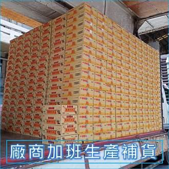 民眾抢爆卖场 经济部:米、泡麵、卫生纸每人限购2份