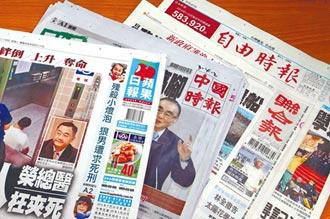 台灣蘋果日報5月18日停刊