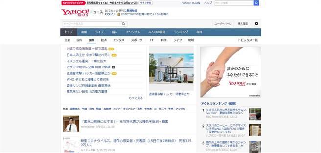 台灣疫情擴大登上日本新聞版面。(圖 翻攝自YAHOO JAPAN)