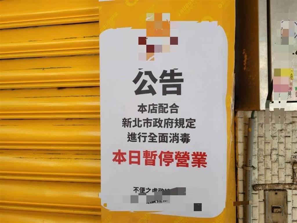 新莊某連鎖早餐店員工疑確診,16日早餐店大門貼屋暫停營業公告,表示配合政府規定消毒。(圖/戴上容攝)