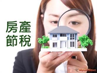 您不可不知的房屋稅節稅方法