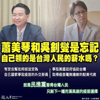 民進黨派系讓台灣沒有好疫苗 孫大千:這兩人忘了自己領誰的薪水?