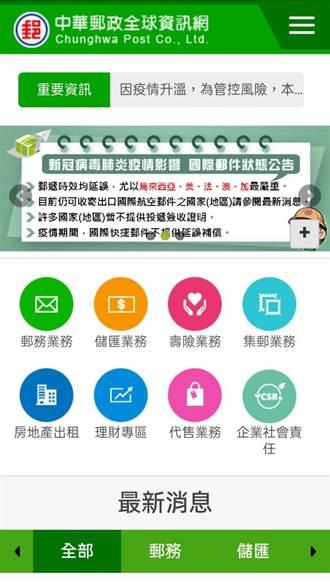 中華郵政總公司1員工確診 啟動上班分流及異地辦公