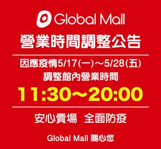 Global Mall防疫措施升級 全台七店調整營業時間