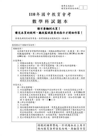 110年國中會考數學科試題